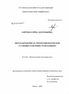 Энергосбережение на теплотехнологической установке разделения  Диссертация по энергетике на тему Энергосбережение на теплотехнологической установке разделения этаноламинов