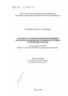 Разработка техники добычи высоковязких нефтей штанговыми насосами  Оглавление автор диссертации доктора технических наук Зубаиров Сибагат Гарифович