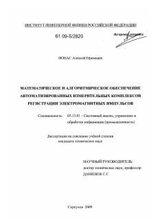 Математическое и алгоритмическое обеспечение автоматизированных  Автореферат диссертации по теме Математическое и алгоритмическое обеспечение автоматизированных измерительных комплексов регистрации электромагнитных