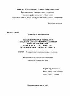 Козлов в.а., электроснабжение городов получения ТУ Рязанский проспект