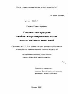 Специализация программ на объектно ориентированных языках методом  Диссертация по информатике вычислительной технике и управлению на тему Специализация программ на объектно