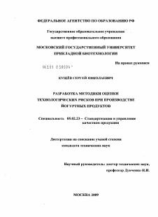 Разработка методики оценки технологических рисков при производстве  Диссертация по машиностроению и машиноведению на тему Разработка методики оценки технологических рисков при производстве йогуртных