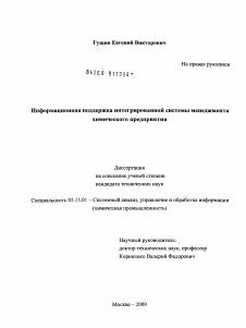 Информационная поддержка интегрированной системы менеджмента  Диссертация по информатике вычислительной технике и управлению на тему Информационная поддержка интегрированной системы менеджмента
