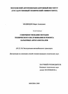 Руководство по ремонту дисс-15
