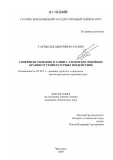 Совершенствование и защита элементов литейного крана от  Диссертация по машиностроению и машиноведению на тему Совершенствование и защита элементов литейного крана от температурных