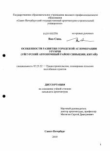 Особенности развития городской агломерации Урумчи диссертация по  Автореферат диссертации по теме Особенности развития городской агломерации Урумчи