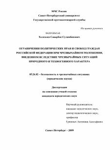 Ограничения политических прав и свобод граждан Российской  Автореферат диссертации по теме Ограничения политических прав и свобод граждан Российской Федерации при чрезвычайном положении введенном вследствие