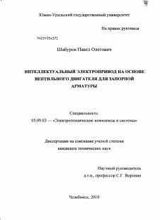 Электропривод и электроснабжение промышленных предприятий соколов исходные данные электроснабжение загородного дома