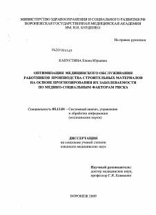 Где можно оформить больничный лист Москва Преображенское