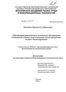 Организация производства и технического обслуживания медицинской  320262 tekhno1 png
