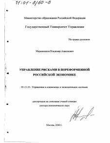 Управление рисками в пореформенной российской экономике  Диссертация по информатике вычислительной технике и управлению на тему Управление рисками в пореформенной российской
