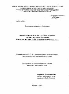 Имитационное моделирование рынка ценных бумаг на основе  Диссертация по информатике вычислительной технике и управлению на тему Имитационное моделирование рынка ценных бумаг
