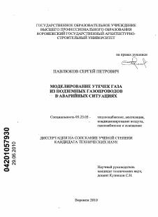 Моделирование утечек газа из подземных газопроводов в аварийных  Автореферат диссертации по теме Моделирование утечек газа из подземных газопроводов в аварийных ситуациях