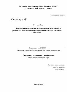 Исследование кластерных вычислительных систем и разработка моделей  Диссертация по информатике вычислительной технике и управлению на тему Исследование кластерных вычислительных систем и