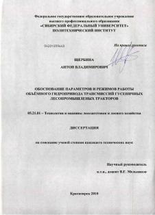 Обоснование параметров и режимов работы объемного гидропривода  Автореферат диссертации по теме Обоснование параметров и режимов работы объемного гидропривода трансмиссий гусеничных лесопромышленных тракторов