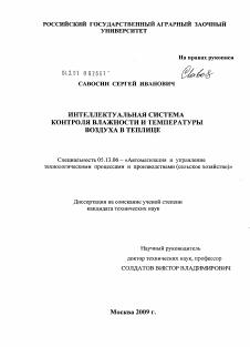 Интеллектуальная система контроля влажности и температуры воздуха  Диссертация по информатике вычислительной технике и управлению на тему Интеллектуальная система контроля влажности и