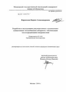 Эффективность рекуперативных теплообменников Пластинчатый теплообменник КС 13 Дербент