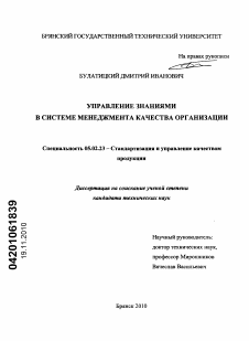 Управление знаниями в организации диссертация 1698