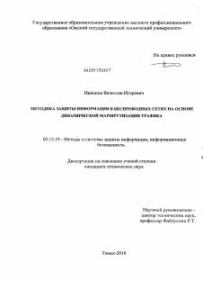 Методика защиты информации в беспроводных сетях на основе  Диссертация по информатике вычислительной технике и управлению на тему Методика защиты информации в беспроводных