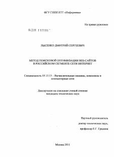 Метод поисковой оптимизации веб сайтов в российском сегменте сети  Автореферат диссертации по теме Метод поисковой оптимизации веб сайтов в российском сегменте сети Интернет
