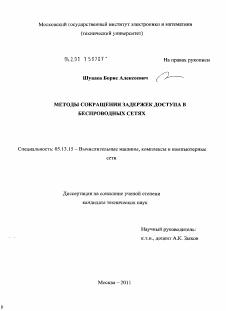 Методы сокращения задержек доступа в беспроводных сетях  Автореферат диссертации по теме Методы сокращения задержек доступа в беспроводных сетях