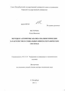 Методика сертификация вычислительной техники сертификация нефтепродуктов вакансии в москве