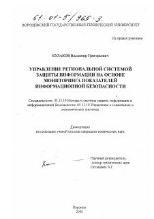 Управление региональной системой защиты информации на основе  Диссертация по информатике вычислительной технике и управлению на тему Управление региональной системой защиты информации