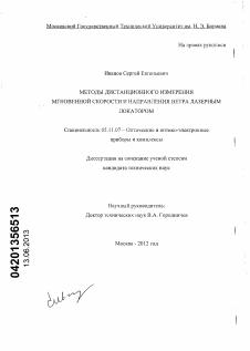 Методы дистанционного измерения мгновенной скорости и направления  Диссертация по приборостроению метрологии и информационно измерительным приборам и системам на тему Методы