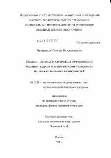 Модели методы и алгоритмы эффективного решения задачи  Диссертация по информатике вычислительной технике и управлению на тему Модели методы и алгоритмы