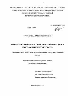 Мониторинг допустимости послеаварийных режимов  Диссертация по энергетике на тему Мониторинг допустимости послеаварийных режимов электроэнергетических систем