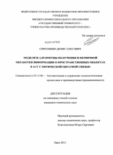 Сзи 6 получить Волков переулок трудовой договор для фмс в москве Вышеславцев 2-й переулок