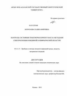 Контроль состояния трансформаторного масла методами спектроскопии  Диссертация по приборостроению метрологии и информационно измерительным приборам и системам на тему Контроль