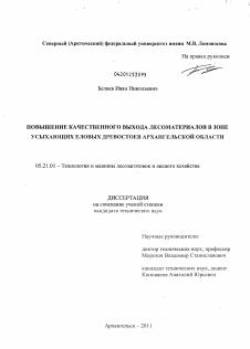 Диссертация на заказ архангельск 8602