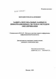 Защита персональных данных в информационных системах методом  Диссертация по информатике вычислительной технике и управлению на тему Защита персональных данных в информационных