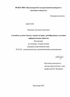 Служебное деловое письмо диссертация по документальной информации  Диссертация по документальной информации на тему Служебное деловое письмо