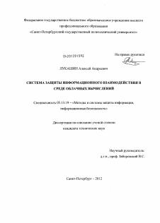 Система защиты информационного взаимодействия в среде облачных  Диссертация по информатике вычислительной технике и управлению на тему Система защиты информационного взаимодействия в