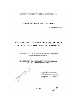 Исследование характеристик и модернизация насосных агрегатов  Диссертация по энергетическому металлургическому и химическому машиностроению на тему Исследование характеристик и модернизация насосных