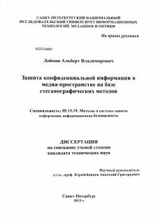 Защита конфиденциальной информации в медиа пространстве на базе  Диссертация по информатике вычислительной технике и управлению на тему Защита конфиденциальной информации в медиа
