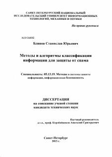 Методы и алгоритмы классификации информации для защиты от спазма  Автореферат диссертации по теме Методы и алгоритмы классификации информации для защиты от спазма