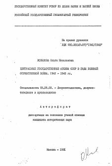 Центральные государственные архивы СССР в годы Великой  Автореферат диссертации по теме Центральные государственные архивы СССР в годы Великой Отечественной войны 1941 1945 гг