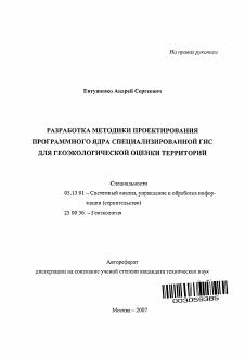 Разработка методики проектирования программного ядра  Автореферат диссертации по теме Разработка методики проектирования программного ядра специализированной ГИС для геоэкологической оценки территорий