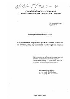 Исследование и разработка промышленного комплекса по производству  Диссертация по энергетическому металлургическому и химическому машиностроению на тему Исследование и разработка промышленного комплекса