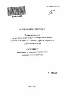 Совершенствование буровых поршневых насосов диссертация по  Автореферат диссертации по теме Совершенствование буровых поршневых насосов