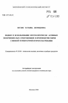 Подбор и использование протеолитически активных молочнокислых  Автореферат диссертации по теме Подбор и использование протеолитически активных молочнокислых стрептококков в производстве сыров с низкой температурой