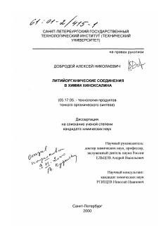 Литийорганические соединения в химии хиноксалина диссертация по  Диссертация по химической технологии на тему Литийорганические соединения в химии хиноксалина