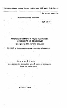 Обновление библиотечных фондов как условие эффективности их  Автореферат диссертации по теме Обновление библиотечных фондов как условие эффективности их использования