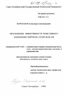 Обоснование эффективности резистивного заземления нейтрали сетей  Автореферат диссертации по теме Обоснование эффективности резистивного заземления нейтрали сетей 6 10 кВ