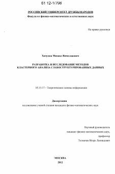 Разработка и исследование методов кластерного анализа  Диссертация по информатике вычислительной технике и управлению на тему Разработка и исследование методов кластерного