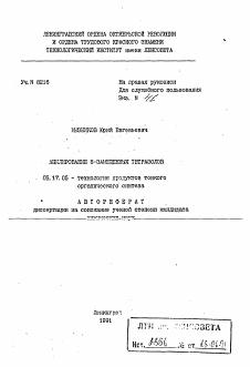 Ацилирование замещенных тетразолов диссертация по химической  Автореферат диссертации по теме Ацилирование 5 замещенных тетразолов