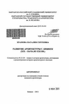 Развитие архитектуры г Бишкек диссертация по строительству  Автореферат диссертации по теме Развитие архитектуры г Бишкек